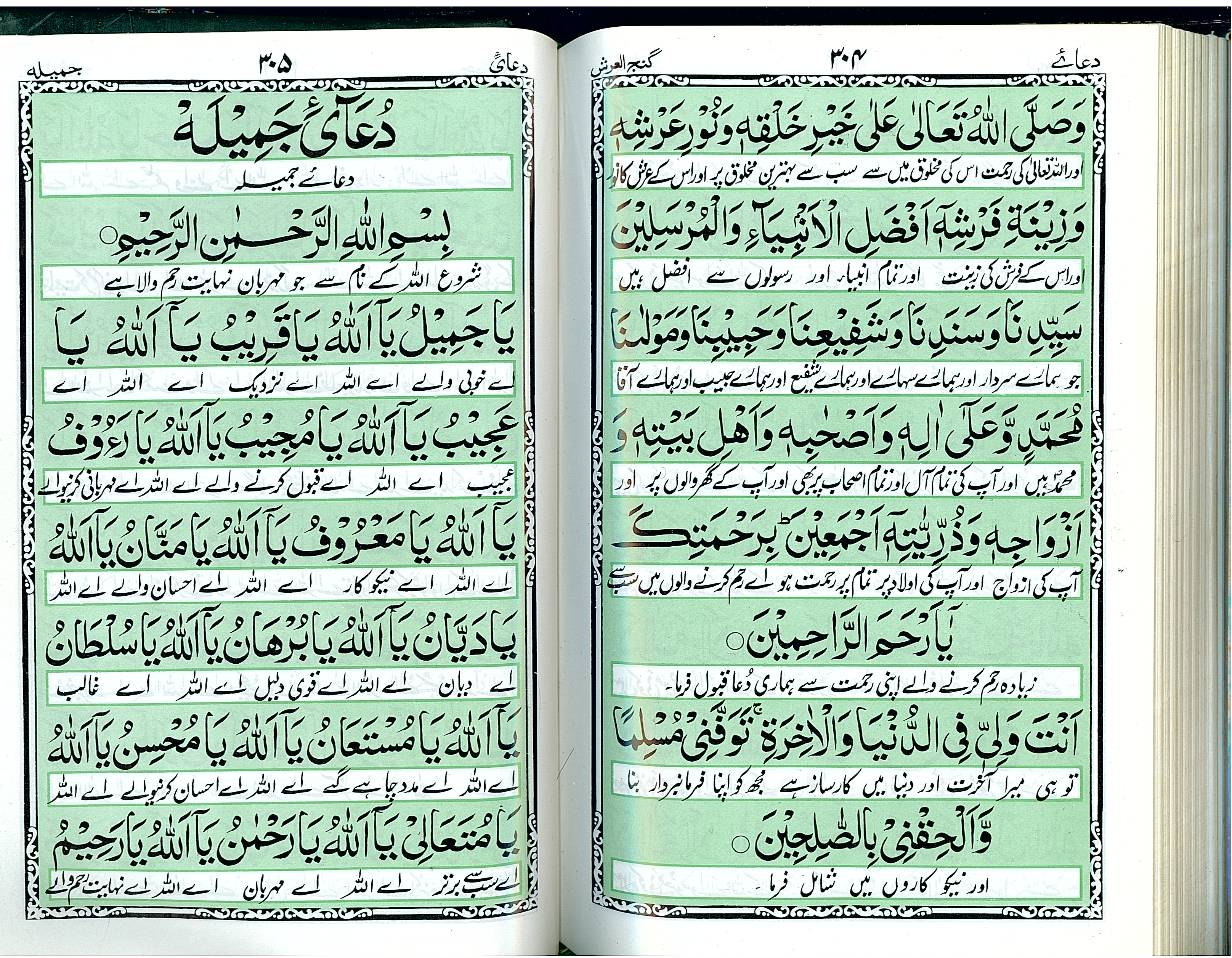 DUA E JAMEELA IN ARABIC PDF